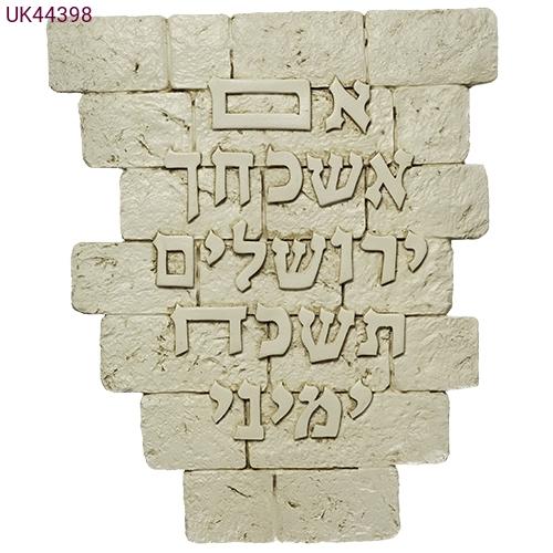 תמונה אם אשכחך ירושלים